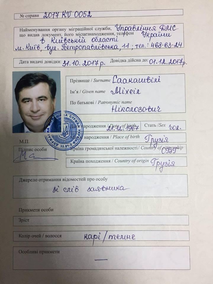 """""""Нахожусь в Украине легально"""": Саакашвили показал справку от ГМС"""