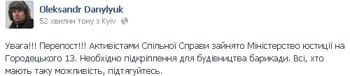 "Активисты ""Спільної справи"" заняли здание Министерства юстиции"