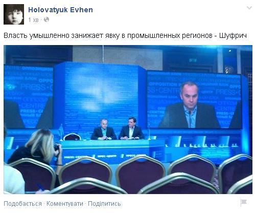 Досрочные выборы в Верховную Раду: онлайн-хроника и результаты