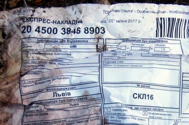 Под Чернобылем нашли кучи мусора, полиция говорит - из Львова