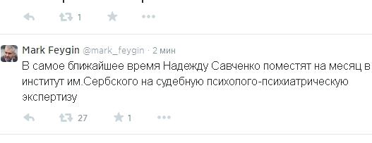 С Савченко проведут психиатрическую экспертизу - адвокаты