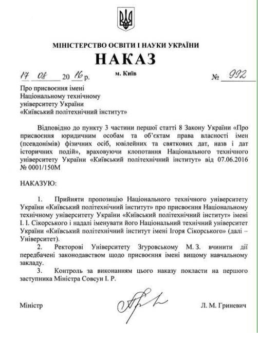 Минобразования присвоило КПИ имя авиаконструктора Сикорского