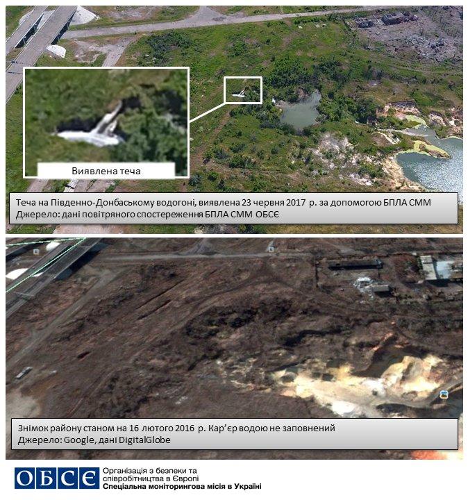 Беспилотник ОБСЕ зафиксировал масштабную течь наЮжнодонбасском водопроводе