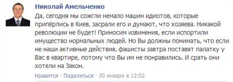 Красный сектор признался в поджогах машин Автомайдана