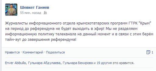 Часть журналистов ГТРК Крым объявила бойкот из-за референдума