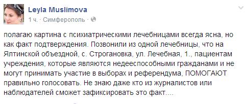 Псевдореферендум в Крыму: перечень замеченных нарушений