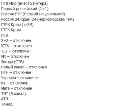 В Крыму от аналогового вещания отключили украинские телеканалы