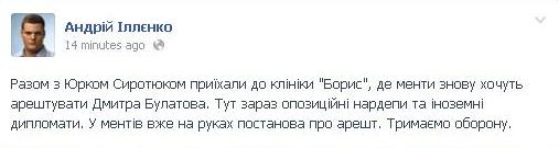 К Булатову приехала милиция с ордером на арест - депутат