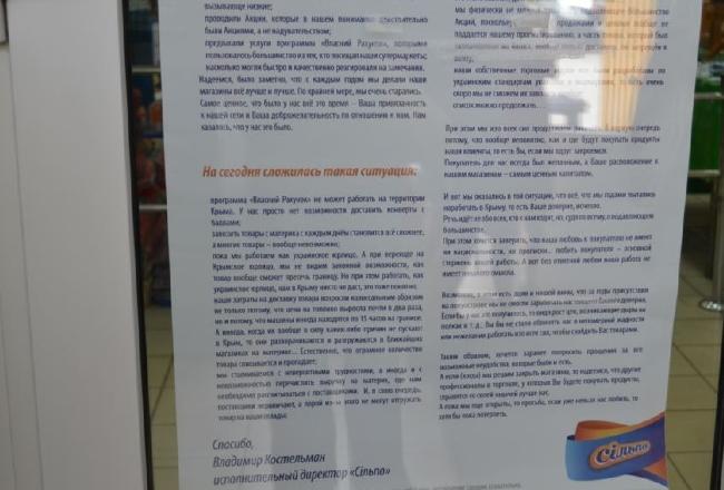 Крым может остаться без сети супермаркетов Сильпо - СМИ