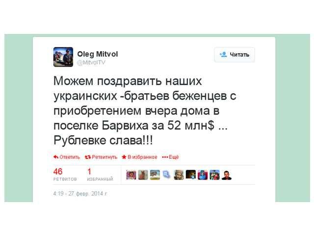 Янукович купил дом в России за $52 млн. - СМИ