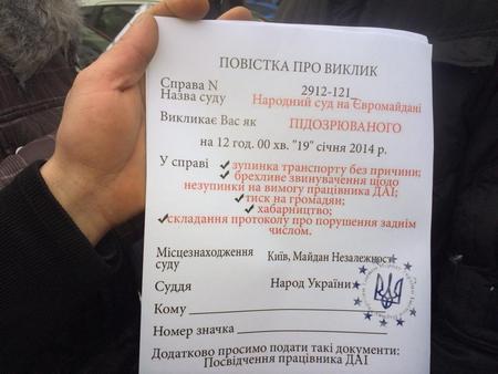 Автомайдан отправился к резиденции Януковича в Межигорье