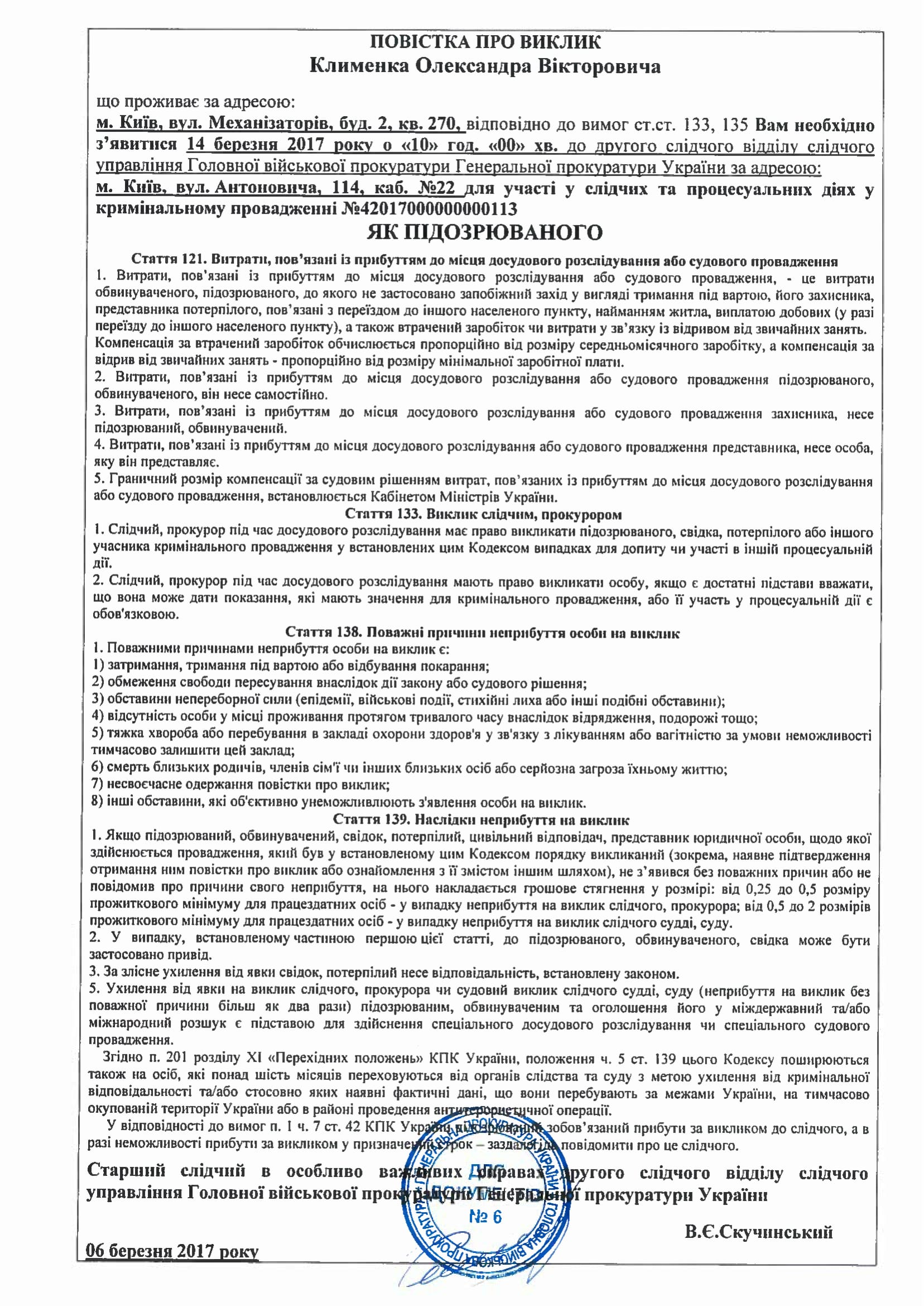 Беглого экс-министра Клименко снова вызывают в прокуратуру