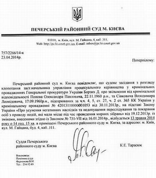 Попов и Сивкович могут уйти от наказания за разгон Майдана
