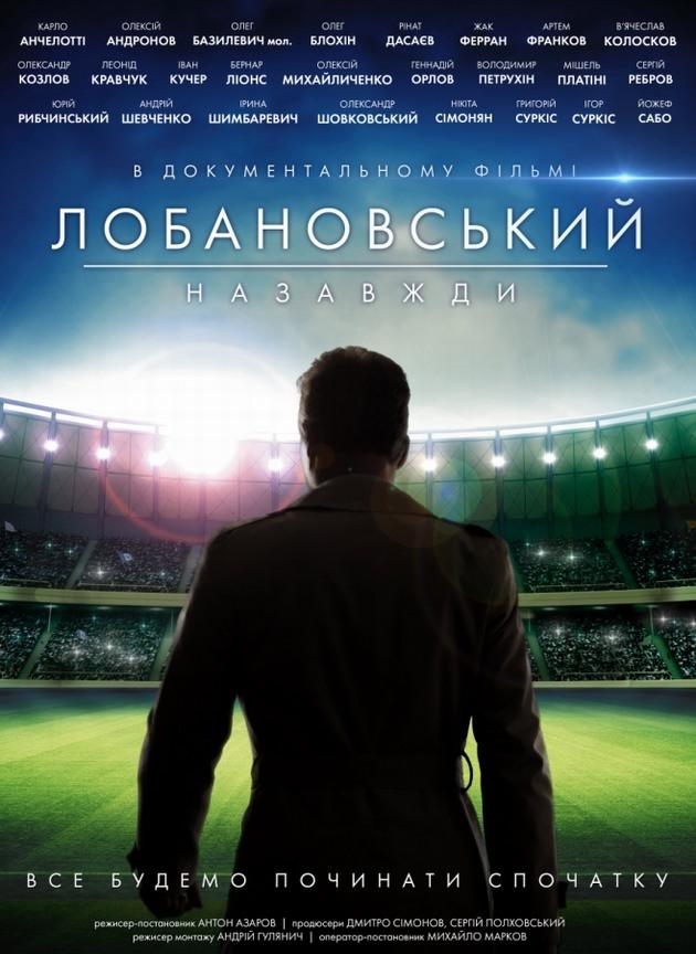 Фильм о Лобановском победил на международном кинофестивале