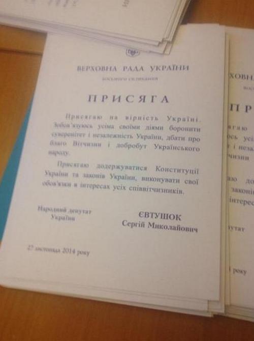 Народные депутаты приняли присягу в Верховной Раде