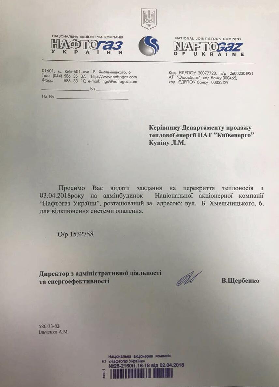 Нафтогаз просит Киевэнерго отключить отопление в своем офисе