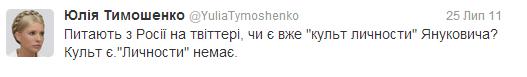 Янукович.png