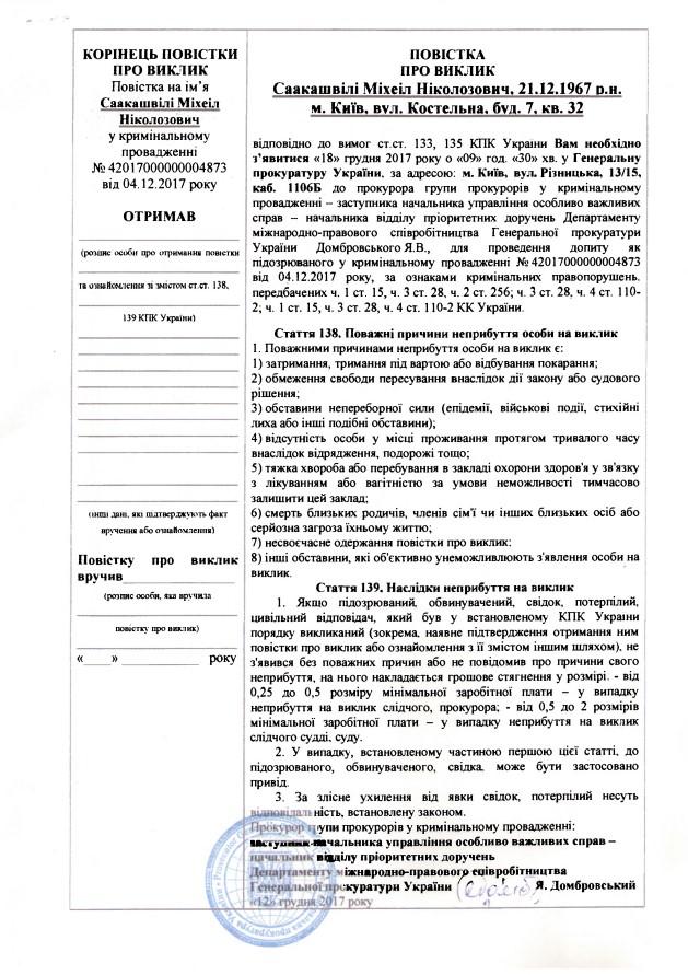 Саакашвили зовут на допрос в ГПУ по делу о захвате власти
