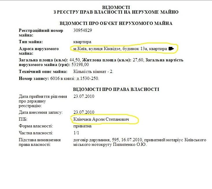 СМИ: Клинчаев до побега отдал квартиру родственнице следователя
