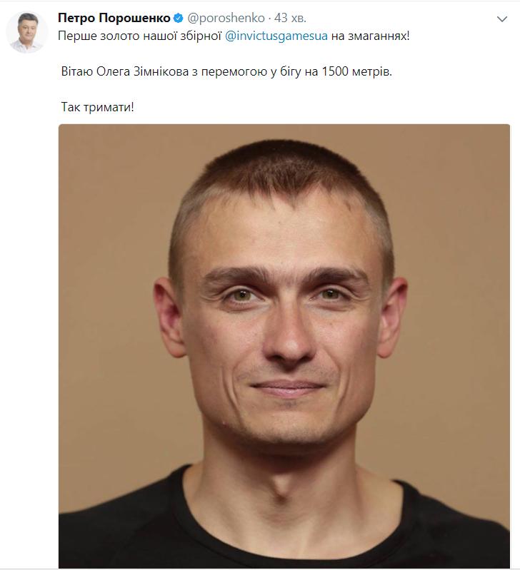 Игры несломленных: украинская сборная завоевала первое золото