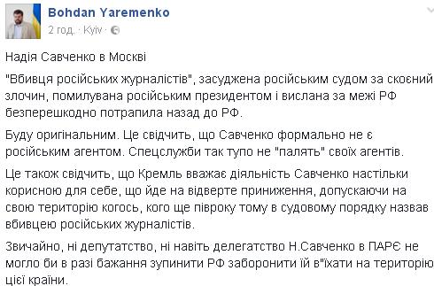 яременко.png