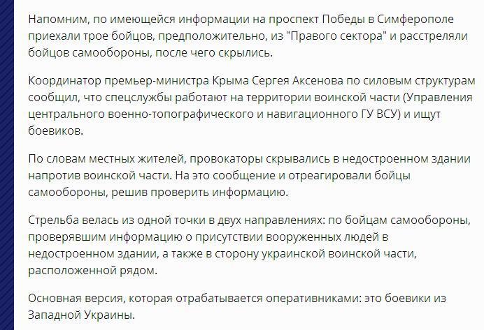 Информационная война против Украины: сюжеты, методы, противоядие