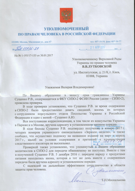 В России утверждают, что Сущенко не жалуется на условия в СИЗО
