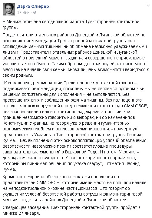 Боевики не выполняют рекомендации трехсторонней группы - Кучма