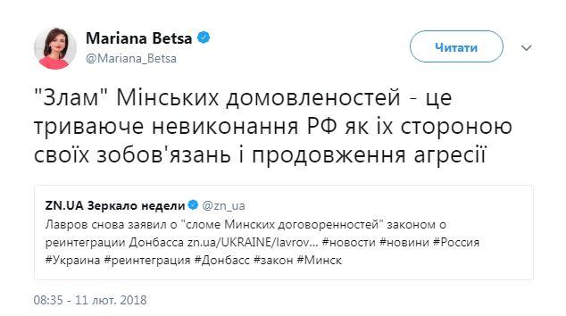 """""""Слом"""" минских соглашений - это агрессия РФ: МИД - Лаврову"""