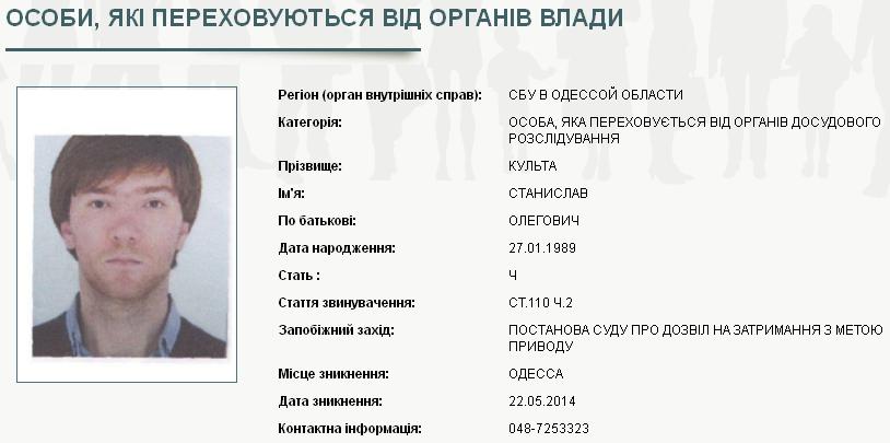 Подозреваемый по делу о трагедии 2 мая в Одессе - террорист ДНР