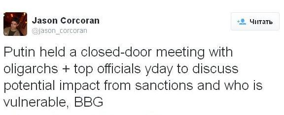 Путин встретился с олигархами из-за возможных санкций - СМИ