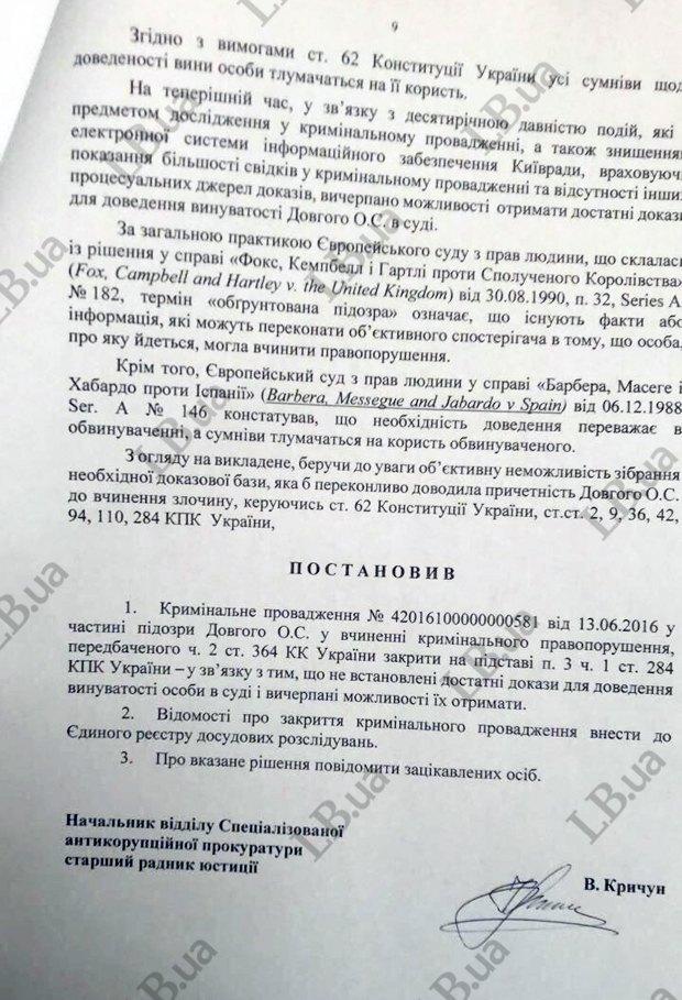 Дело против нардепа Довгого закрыли - СМИ