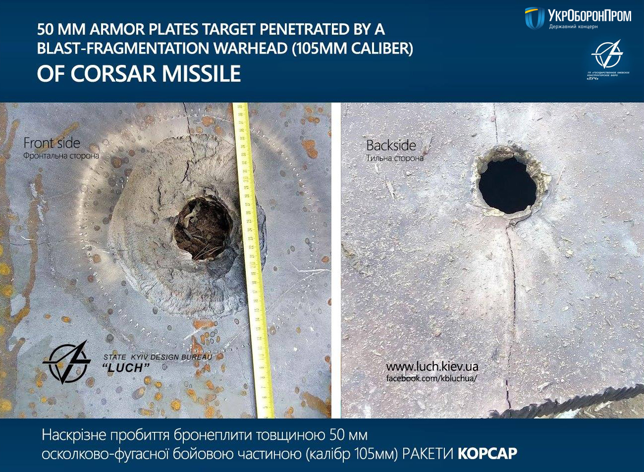 ВСУ приняли на вооружение ракетный комплекс Корсар: видео