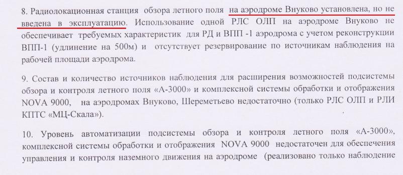 Гибель главы Total: о проблемах во Внуково сообщали еще год назад