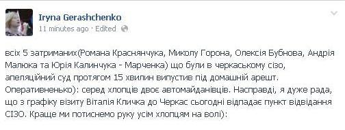 В Черкассах суд отпустил пятерых активистов под домашний арест