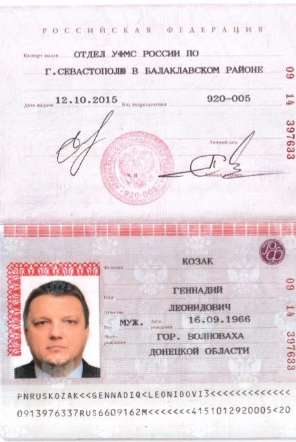 У одного из экс-налоговиков нашли паспорт РФ: фото