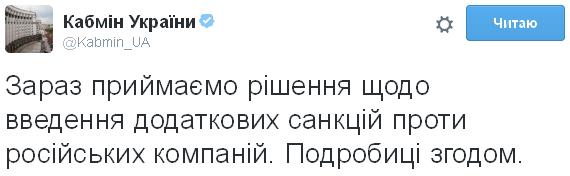 Украина готовит расширение санкций против российских компаний