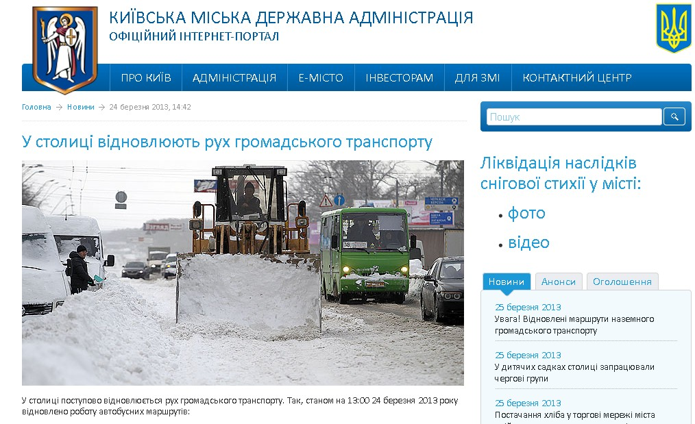 Киевские власти под видом Киева показали расчистку улиц Москвы