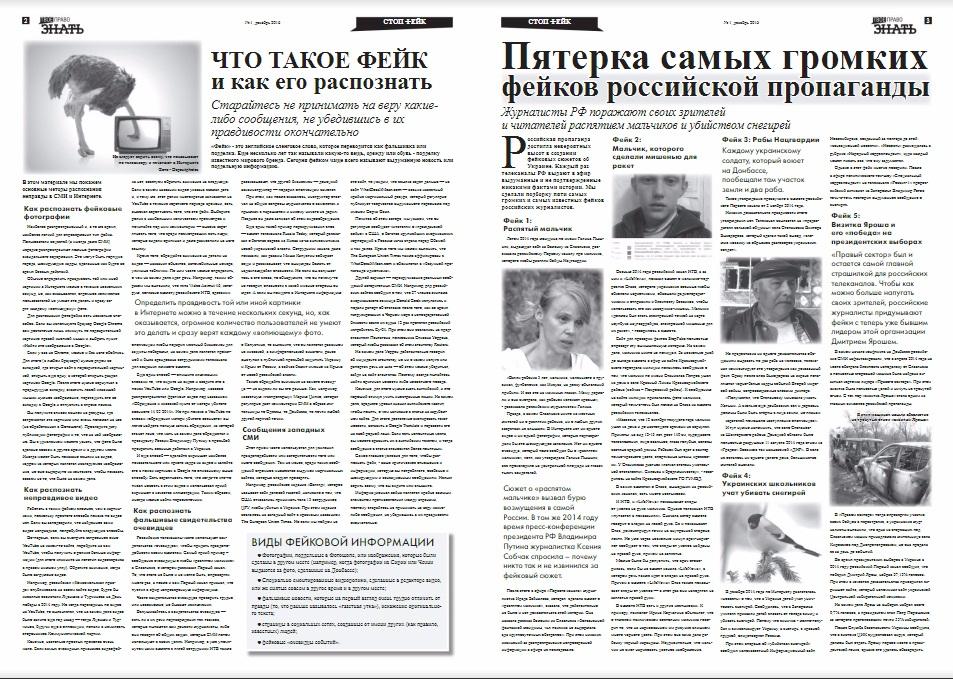 StopFake запустил газету в Донбассе для борьбы с пропагандой РФ