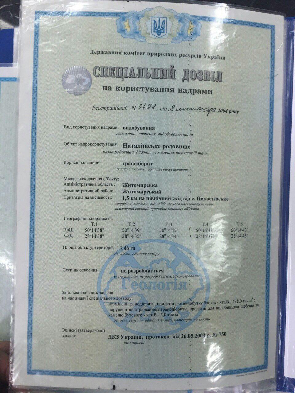 """Налоговики задержали экс-гендиректора КП """"Кіровгеологія"""""""