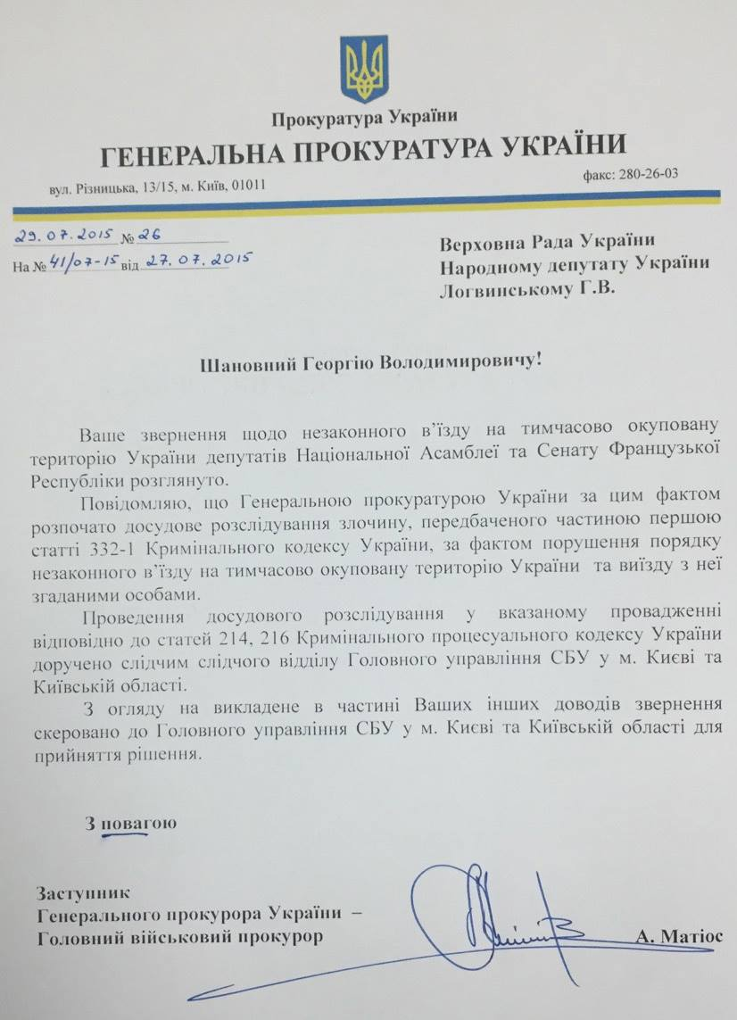 ГПУ возбудила дело против французских депутатов, посетивших Крым