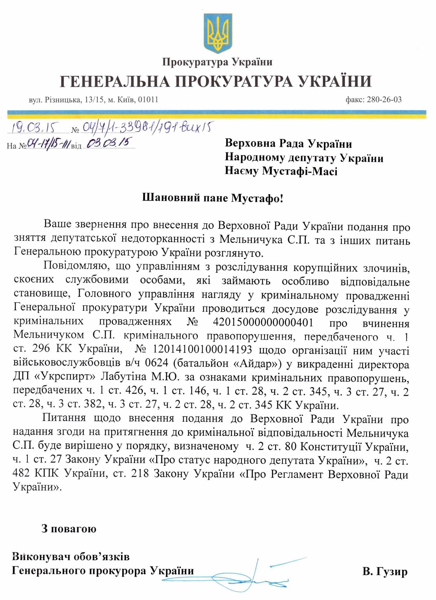 Депутат Мельничук подозревается в похищении главы Укрспирта - ГПУ