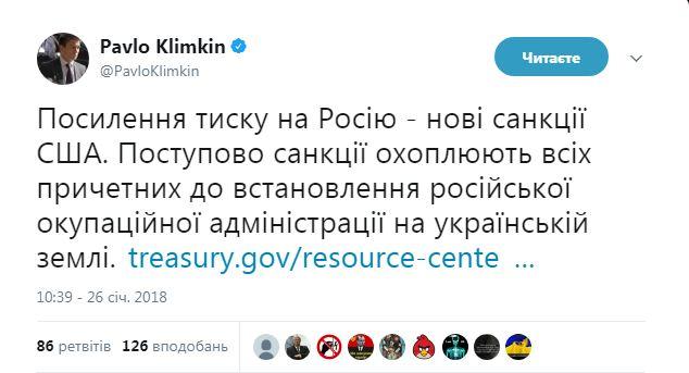 Санкции США постепенно охватывают оккупантов Украины - Климкин