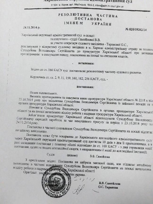 Суд Харькова вернул должность прокурору, уволенному по люстрации