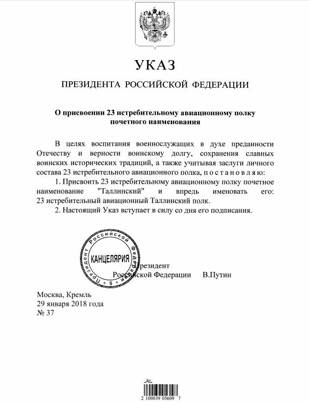 """Путин назвал авиаполк """"Таллинским"""", в Эстонии обеспокоились"""