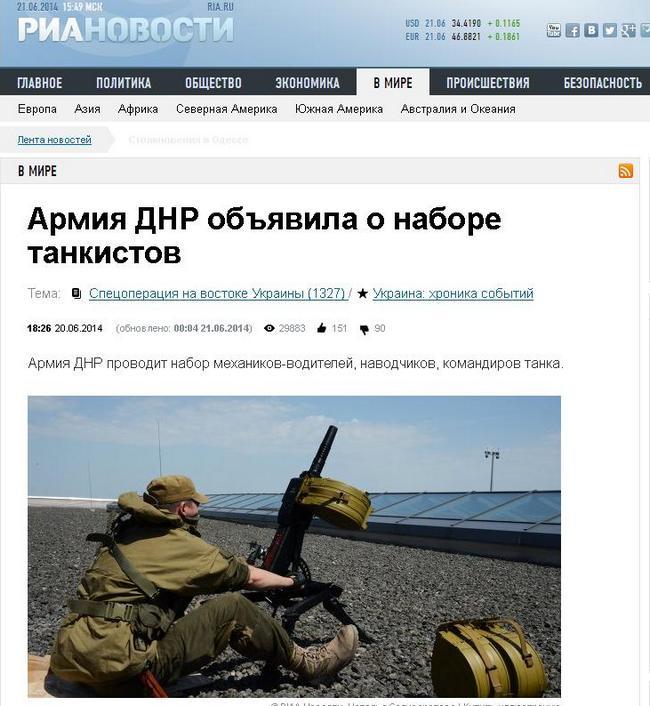 Российское госагентство разместило объявление боевиков ДНР