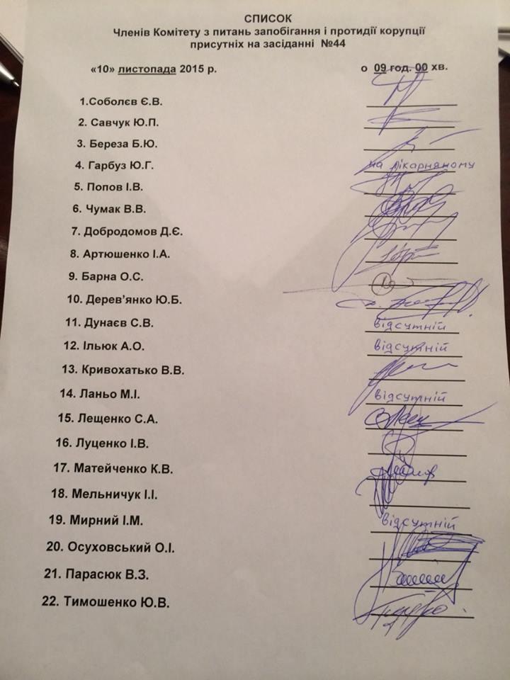 Комитет по безвизовому закону собрался и принял решение - депутат