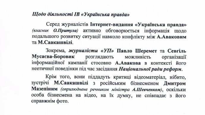 Журналисты УП заявляют о прослушке со стороны СБУ и МВД