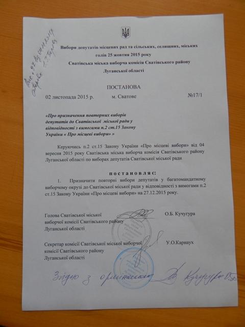 Выборы в Сватово и Новоайдарском районе назначены на декабрь