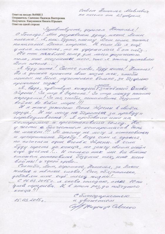 письмо савченко.jpg